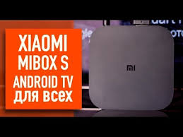 Обзор <b>Xiaomi Mi</b> Box S. Android <b>TV</b> для всех. - YouTube