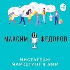 Инстаграм маркетинг & SMM