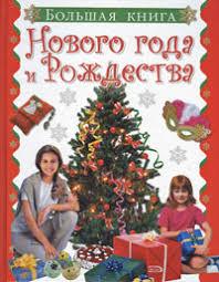 """Книга """"Большая <b>книга Нового года и</b> Рождества"""" – купить книгу с ..."""