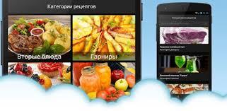 <b>Книга Рецептов</b> - Поиск по ингредиентам - Apps on Google Play