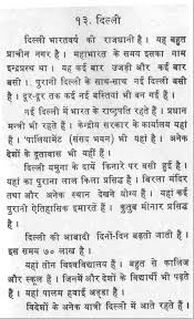essay on new delhi s capital in hindi 10013