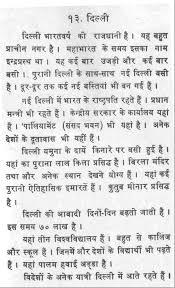 essay on new delhi s capital in hindi 10013