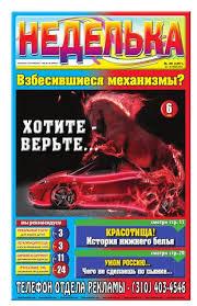 #30, July 18, 2013 by RuAm Media - issuu