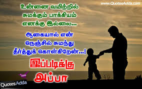 Wedding Wishes Quotes Tamil Quotes | Unique Wedding Gallery
