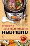 Рецепты мультиварке redmond rmc m110