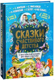 «Сказки счастливого детства» Самуил <b>Маршак</b>, Сергей ...