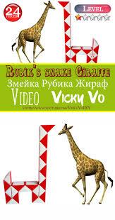 Rubik's snake Giraffe 24 piece. Snake puzzle shapes Animals ...