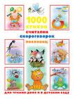 детские электронные книги для андроид в формате pdfскачать бесплатно