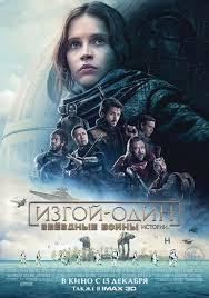 Изгой-один. Звёздные войны: Истории — Википедия