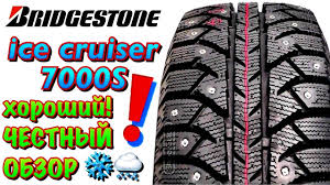 <b>Bridgestone Ice Cruiser 7000S</b> ЧЕСТНЫЙ ОБЗОР ...