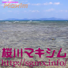 一般公開コンテンツ  |  桜川マキシム