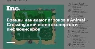 Бренды нанимают игроков в <b>Animal Crossing</b> в качестве ...