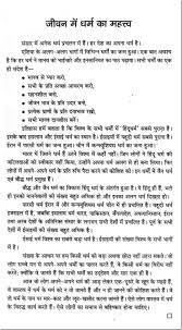 essay on importance of religion essay on the importance of essay on the importance of religion in life in hindi language