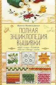 Ирина Николаевна Наниашвили. <b>Полная энциклопедия</b> вышивки ...