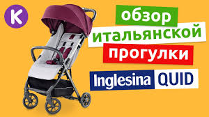 <b>Прогулочная коляска Inglesina</b> Quid. Видео обзор детской ...