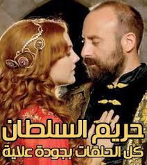 Harim Sultane ... - harim-soltan-1
