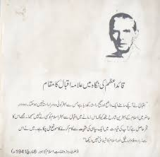 essay on allama iqbal essay on allama iqbal 500 words at 42essays com pl