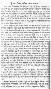 sample essay on world peace and in hindi