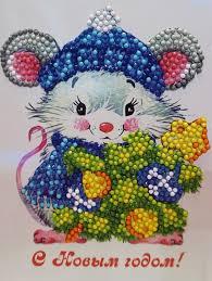 Алмазная открытка «С Новым Годом!» AZ020 <b>ITSHOBBY</b> 13x18 ...