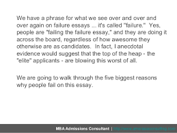 reasons elite mba applicants fail the failure essay