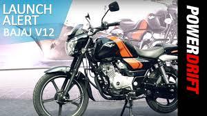 Bajaj V12 : Price, Specs & Features : PowerDrift - YouTube