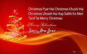 Best Merry Christmas 2015 SMS in Hindi Quotes Shayari Wishes ...
