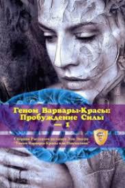<b>Геном Варвары</b>-<b>Красы</b>: Пробуждение Силы – 1. Сборник ...