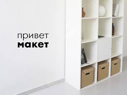привет макет. мебельная фабрика. онлайн-<b>конструктор</b> книжных ...