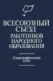 Всесоюзный съезд работников народного образования, 20 - 22 ...