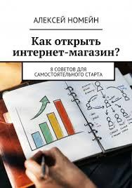 Как открыть интернет-<b>магазин</b>? - купить книгу в интернет ...