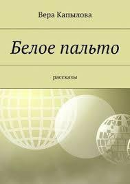 """Книга """"<b>Белое пальто</b>. рассказы"""" - <b>Вера Капылова</b> скачать ..."""