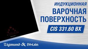 Индукционная <b>варочная</b> поверхность <b>Zigmund</b> & <b>Shtain</b> CIS ...