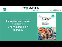"13.11.2019 Вебинар ""Инновационная программа «ОТ ..."
