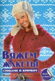"Книга: ""<b>Вяжем</b> жакеты спицами и крючком"" - <b>Елена Каминская</b> ..."