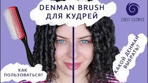 <b>РАСЧЕСКА DENMAN</b> BRUSH: какую выбрать, как пользоваться ...