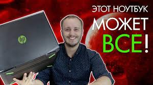 <b>HP Pavilion Gaming</b>. Лучший универсальный <b>ноутбук</b>? - YouTube