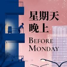星期天晚上 Before Monday