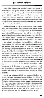 essay on family planning essay on the importance of family essay on the importance of family planning in hindi