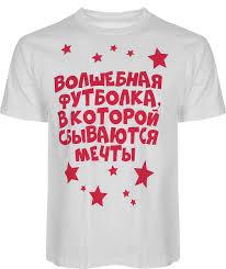 <b>Футболка Волшебные футболки</b> — купить в интернет-магазине ...
