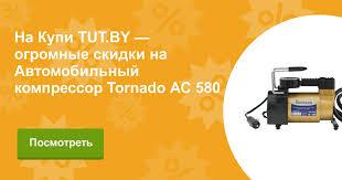 Отзывы Автомобильный компрессор Tornado АС 580 на KUPI ...