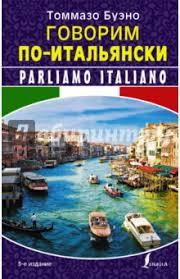 """Книга: """"<b>Говорим по-итальянски</b>"""" - Томмазо <b>Буэно</b>. Купить книгу ..."""