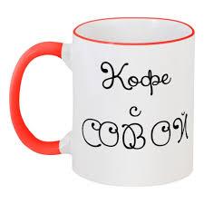 Кружка с цветной ручкой и ободком Кофе с <b>совой</b> #2510254 в ...
