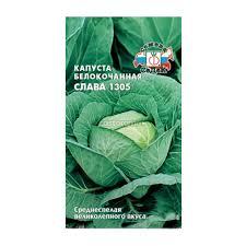 <b>Семена Капуста белокочанная Слава</b> 1305 0,5 г - купите по ...
