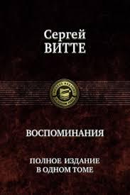 """Книга: """"<b>Воспоминания</b>. Полное издание в одном томе"""" - Сергей ..."""