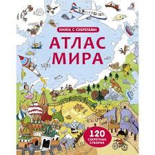Книга с секретами <b>Атлас</b> мира (тв) <b>Робинс</b> - ООО «Книжный ...