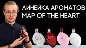 новинки в форме сердца обзор бренда <b>map of the heart</b> от духи.рф
