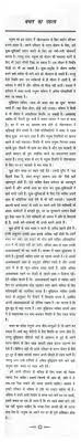 essay on importance of saving in hindi