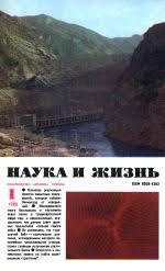 «Наука и <b>жизнь</b>», 1980-89