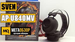 Обзор <b>SVEN AP</b>-<b>U840MV</b>. <b>Игровые</b> наушники с микрофоном и ...