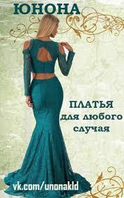 <b>ЮНОНА</b>. <b>Платья</b> для любого случая. Калининград. | ВКонтакте